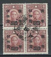 China Mi 734 O Used Bloc Of 4 - Chine