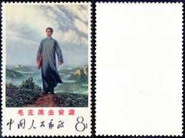 CHINA - KINA - MAO - W12 - **MNH  -1968 - EXELENT - 1949 - ... Volksrepublik