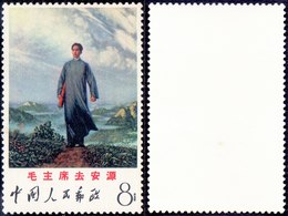 CHINA - KINA - MAO - W12 - **MNH  -1968 - EXELENT - 1949 - ... People's Republic