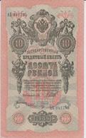 RUSSIA 10 Rubles (1909) P 11 AUNC - Russia