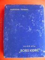 AWARD.NARODNA TEHNIKA.NAGRADA BORIS KIDRIC 1957 - Bronzes