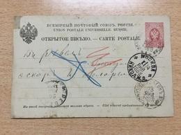 GÄ25027 Russia Russie Ganzsache Stationery Entier Postal P 7 Von Moskau Mit Bahnpost Nach Reval Estonia - 1857-1916 Imperium