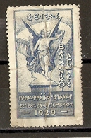 Grèce 1929 - Vignette Segas Balkanikoi Agones - Balkan Games - Erinnophilie