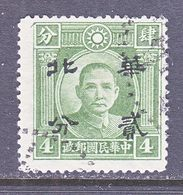 Japanese Occupation North China 8N3  Type II   (o)  1931-37 Issue - 1941-45 Northern China
