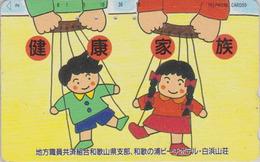 Télécarte Japon / 330-42519 - Jeu Jouet - MARIONNETTE - PUPPET Game Toy Japan Phonecard - 222 - Games