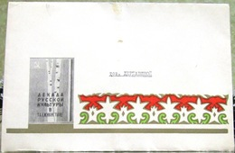 Invitation To Dinner In Honor Of The Participants Of The Decade Of Russian Culture In Tajikistan 1967 With The Original - Old Paper