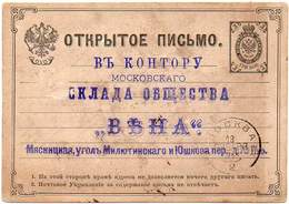 RUSSIA 1879 - Entire Postal Card Of 3 Kopecs, From Moscow - 1857-1916 Imperium