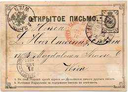 RUSSIA 1880 - Entire Postal Card Of 3 Kopecs, From St. Petersburg To Wien, Austria - 1857-1916 Empire