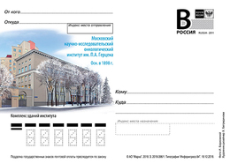 """2018-396 Russia Postal Card """"B"""" Medicine:Moscow Scientific Research Oncological Institute Named After P. A. Herzen - Medicina"""