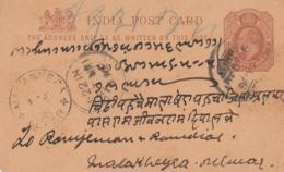 India  1906 KE  Postcard Tied  J.22 IN/ SET NO. 1  Railway Mail Service Postmark  To Malakhera  # 16272  D  Inde Indien - India (...-1947)