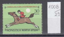 29K1008 / SPORT  Horses Hippisme Reitsport  , CHILDRENS DAY 1966 , Mongolia Mongolie Mongolei  ** MNH - Hípica