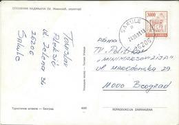 Yugoslavia  - 1993 Definitive Issue ( Motive Stamps - Fountains ) Seal - Sakule - 1992-2003 Federal Republic Of Yugoslavia