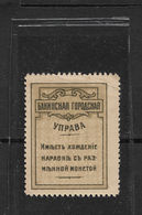 Russia 1918,Civil War 5 Kop Postage-Currency Baku City Administration Azerbaijan,VF-XF,PS726 - Russia