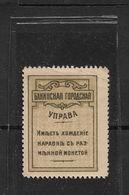 Russia 1918,Civil War 5 Kop Postage-Currency Baku City Administration Azerbaijan,VF-XF Mint NH** - Azerbaidjan