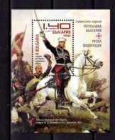 2013 Bulgaria - 200 Years Of Balkan War Joint Issue With Russia MS MNH** MI  B 367 Horses, Gen Skobelev, Flags, Military - Gemeinschaftsausgaben