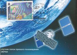 """[2018, Space, Communications, Transport] Postcard: """"The Satellite Direct TV Broadcasting Communication """"Screen"""""""" - Russia"""