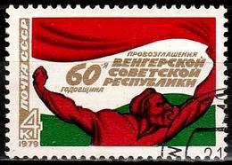 Sowjetunion Mi. Nr. 4836 Gestempelt (5648) - 1923-1991 USSR