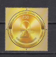 Armenia Armenien MNH** 2018 Armenian Statehood 25th Anniversary Of The National Currency Dram Mi 1082 - Armenia