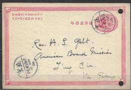 1906 CHINA PEKING PSC POSTAL STATIONERY CARD CIP 1c-TO PEKING US BOARD MISSION - Chine