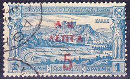 "GREECE 1900 ""AM"" Overprint With Small M Position 52 On 1896 Olympic Games 5 L / 1 Dr. Blue Vl. 174 D - 1900-01 Overgedrukt Op Hoofd Hermes & Olympische Spelen"