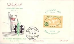 1959 Syria UAR 6th Damascus International Fair F.D.C  Souvenir Sheets - Syria