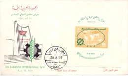 1959 Syria UAR 6th Damascus International Fair F.D.C  Souvenir Sheets - Syrië