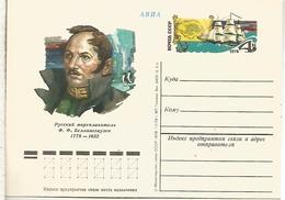 URSS ENTERO POSTAL BELLINGHOUSEN EXPLORADOR POLAR ANTARTIDA ANTARCTIC - Polar Exploradores Y Celebridades