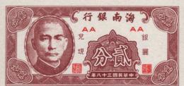 China #S1452, 2 Cents, 1949, UNC / NEUF - China