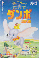 Carte Prépayée Japon DISNEY - Série DVD 3/6 - ELEPHANT DUMBO / Cinema Film Movie - Japan Prepaid Lagare Card - Disney