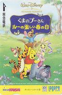 Carte Prépayée Japon DISNEY - Série Logo 1/6 - Ours WINNIE POOH Ane Tigre Cochon - Movie Japan Prepaid Lagare Card - Disney