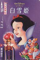Carte Prépayée Japon - DISNEY - BLANCHE NEIGE & Pomme - SNOW WHITE Japan Prepaid Passnet Card - Disney