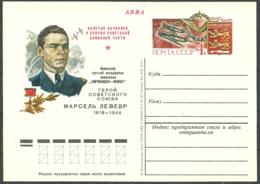 RUSSIA USSR - Postcard - 1980-  Normandy Neman - 1923-1991 USSR