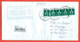 Kazakhstan 2018. EXPO-2017.Registered Envelope Past The Mail. - Universal Expositions