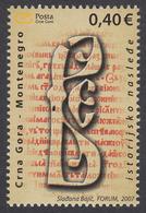 Montenegro 2007 Historical Heritage, Definitive Stamp MNH - Montenegro