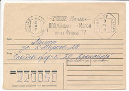 Meter Freistempel Domestic Commercial Cover - 11 August 1994 Vitebsk - Bielorrusia