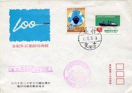 41360 Taiwan  FDC 1960 As Scan - 1945-... Republic Of China