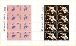 Kosovo Stamps 2017. 45th Anniversary Of Ballet. Dance. Sheet MNH - Kosovo