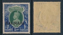 BAHRAIN, 1938 5R Unmounted Mint MNH - Bahrein (...-1965)
