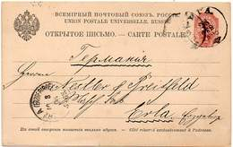 RUSSIA 1896 - ENTIRE POSTAL CARD Of 4 KOPECS From Riga To Erla, Erzgebirge, Germany - 1857-1916 Empire