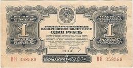 Rusia - Russia 1 Rublo 1934 Pick 207a Con Firma  RARO - RARE Ref 3 - Rusia