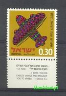 Israel 1970 Mi 461 MNH ( ZS10 ISR461 ) - Israel