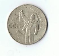 PIECE RUSSE CCCP 1917-1967 NOTE SUR LA TRANCHE - Port 1.5 Euro Pr France - Russie