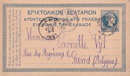 Entier Postal Stationery - Grèce - 1891 - Postal Stationery