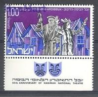 Israel 1970 Mi 464 MNH ( ZS10 ISR464 ) - Israel