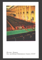 Moscow - The Kremlin - Conference Hall Of The Supreme Soviet Of The USSR - Russie