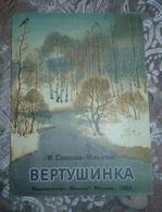 Book For Children - Sokolov-Mikitov I. Little Horn  - In Russian - Russian Book - Books, Magazines, Comics