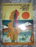 Book For Children -  Rasputin Valentin. Edge Near The Sky  - In Russian - Russian Book - Books, Magazines, Comics