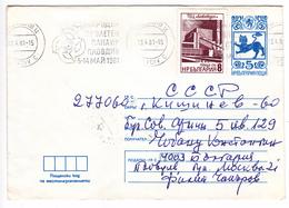 1981 , Bulgarie To Moldova , Used Pre-paid Envelope - Bulgaria