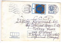 1987 , Bulgarie To Moldova , Used Pre-paid Envelope - Bulgaria