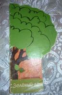 Book For Children -  Kardashov A. Green House  -  In Russian  -  Russian Book - Books, Magazines, Comics